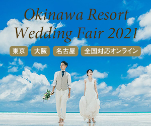 沖縄リゾートウェディングフェア2021