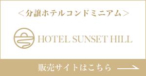 東急リゾート 物件サイト