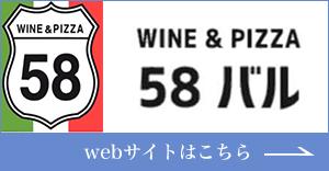 ワイン・ピザ 58バル