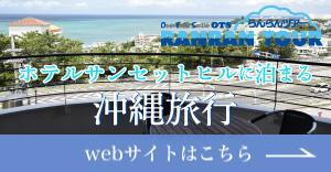 らんらんツアー ホテルサンセットヒルに泊まる 沖縄旅行