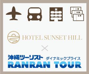 HOTEL SUNSET HILL× 沖縄ツーリスト ダイナミックプライス RANRAN TOUR