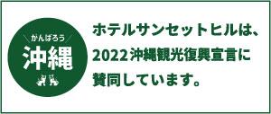 ホテルサンセットヒルは、2022 沖縄観光復興宣言に賛同しています。